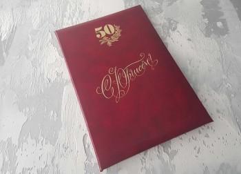 Поздравительная папка. Бумвинил, надпись С Юбилеем 50 П50