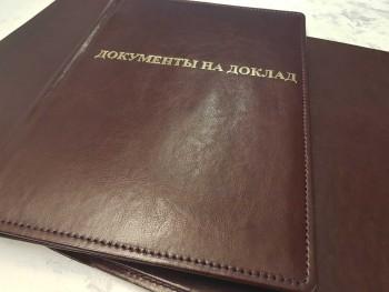 Папка из кожи Документы на доклад, коричневая ПН451