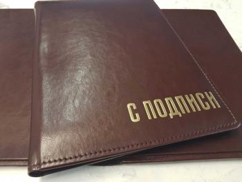 Папка из кожи для документов с подписи, коричневая ПН4527
