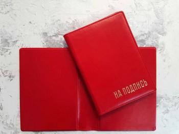 Папка на подпись кожаная красная с тиснением ПНЗ83