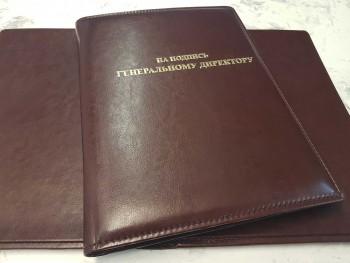 Папка из кожи на подпись Генеральному директору ПН45334